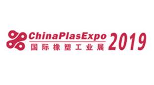 2019宁波国际塑料橡胶工业展览会