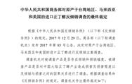 商務部:對原產于臺灣地區、馬來西亞和美國進口正丁醇征收反傾銷稅