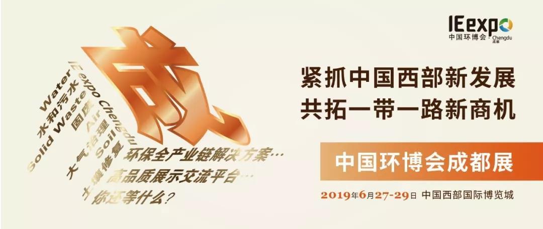 【官宣】中国环博会进军成都,以品质构筑中国西部环保新未来