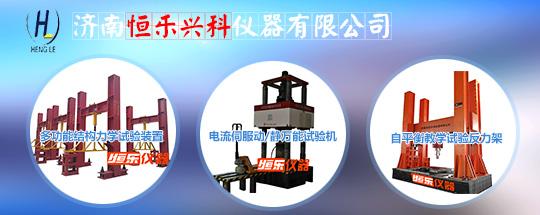 济南恒乐兴科仪器有限公司