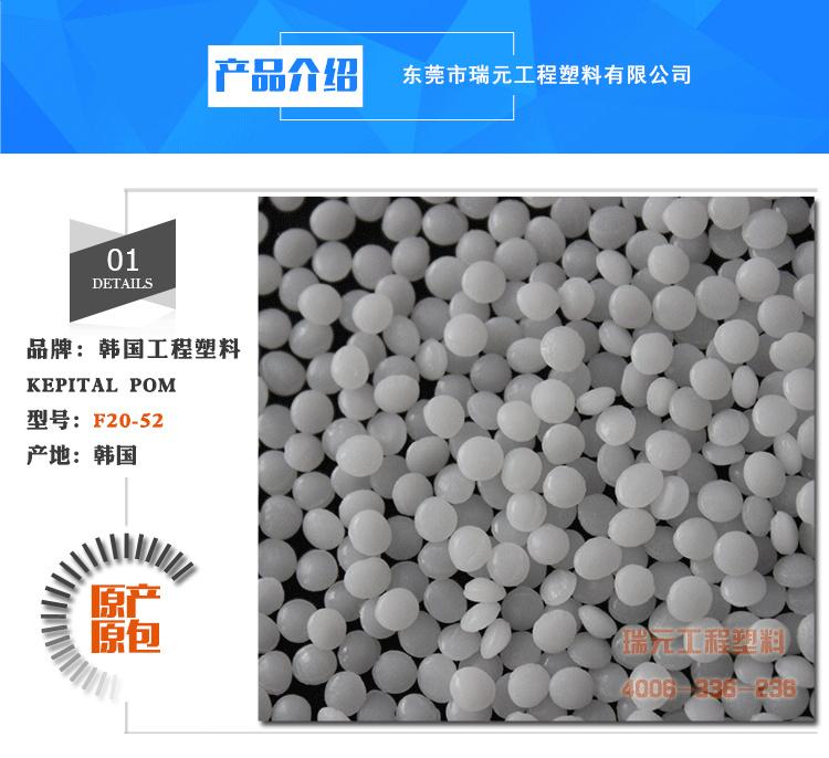 抗紫外线POM F20-52