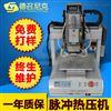 脉冲热压焊焊接机